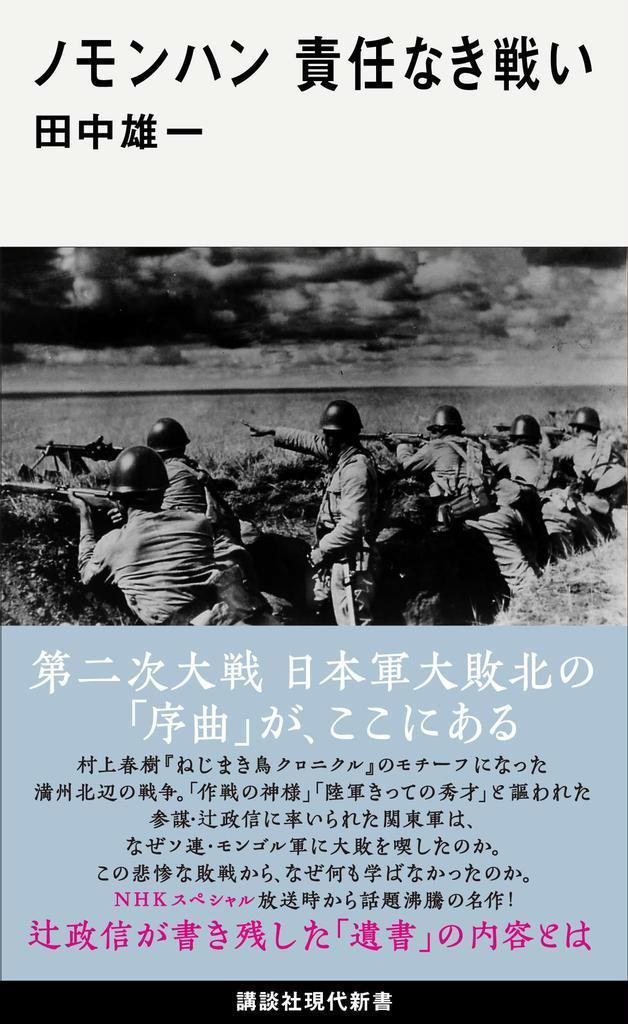 『ノモンハン 責任なき戦い』田中雄一著