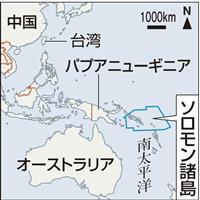 台湾、ソロモン「断交」を警戒 呉外交部長が中国の軍港計画指摘