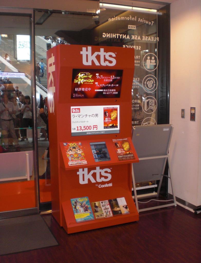 難波にオープンしたTKTSに設置されている券売機=大阪市中央区