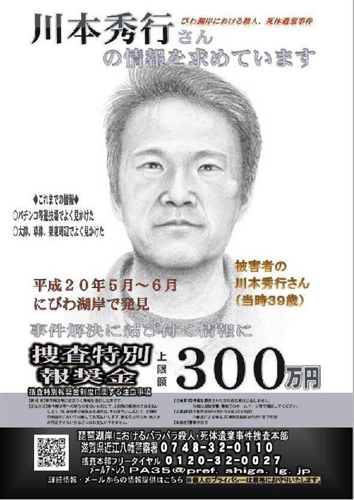 新たに制作された「琵琶湖バラバラ殺人事件」の情報提供を呼びかけるポスター(滋賀県警提供)