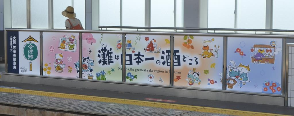 「日本一の酒どころ」をPRする大型ポスター=兵庫県西宮市の阪神今津駅
