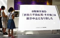 【新聞に喝!】愛知の企画展中止をめぐる笑止 京都大学霊長類研究所教授・正高信男