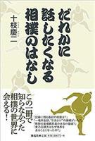 【書評】『だれかに話したくなる相撲のはなし』十枝慶二著