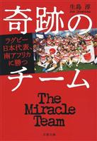 【気になる!】ラグビーW杯 文庫 『奇跡のチーム ラグビー日本代表、南アフリカに勝つ』