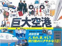 【児童書】『巨大空港』鎌田歩作  空の玄関口、細密に描く