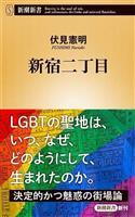 【書評】『新宿二丁目』伏見憲明著 創造性と本能が共生する街