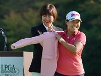 20歳畑岡が逃げ切りV 渋野は33位 日本女子プロゴルフ