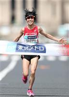 MGC女子2位の鈴木亜由子 笑顔でゴール 父「五輪の成績で地元に恩返しを」