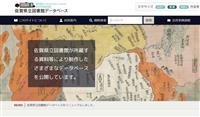 歴史資料の二次利用どうぞ 佐賀県立図書館 地図や写真2万8000点