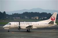 JACのサーブ機11月引退 鹿児島離島便で活躍 老朽化、コスト削減へ