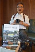 「和歌山の日本百選」知って 元校長が自費出版