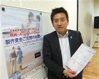 拉致被害者救出 秋田から世界に 映画「めぐみへの誓い」製作決定 ネット募金を利用「さら…