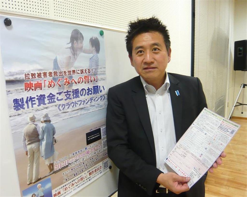 拉致被害者救出 秋田から世界に 映画「めぐみへの誓い」製作決…