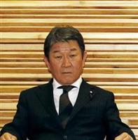 茂木外相「韓国は科学的根拠に基づく主張を」福島の汚染水処理で
