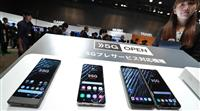 ドコモ、基地局計画前倒し 令和2年春に全都道府県に設置 5G対応端末も公開