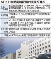NHK常時同時配信 ネット費膨張、民放が懸念