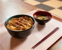 【学ナビ】学食訪問 立教大「カツ丼」 ミスターも愛した人気メニュー