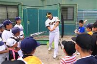 元阪神の桜井さんが大阪・摂津で少年野球教室