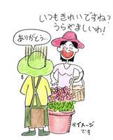 【多田欣也のガーデニングレッスン】(44)花盗人は泥棒ですよ!