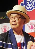 出版プロデューサーの高須基仁氏が死去