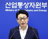 輸出優遇国から日本除外 韓国、事実上の対抗措置 戦略物資手続き厳格化