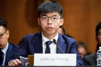 雨傘運動リーダーが米議会で証言 「香港人権・民主法案」の可決を促す