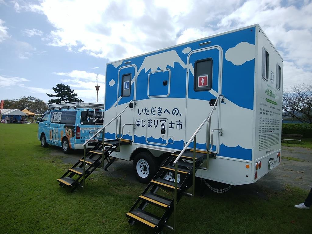静岡県富士市が導入しているトイレトレーラー(同市提供)