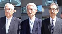 強制起訴の東電旧経営陣3被告全員に無罪 東京地裁判決