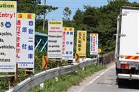 「改めておわび」 東電旧経営陣3被告がコメント