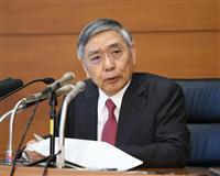 10月会合での追加緩和を検討 前回会合より「緩和に前向き」と黒田日銀総裁