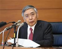 日銀・黒田総裁「欧州中銀と比較すれば政策余地あり」