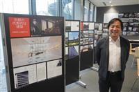 戦後京都を設計 あの建築家・富家宏泰の回顧展
