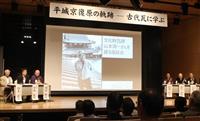 瓦一筋の山本清一さん 功績伝える座談会 奈良