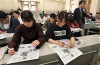 関学で出前講座、9月20日スタート ニュース体験、一般公開の講座も