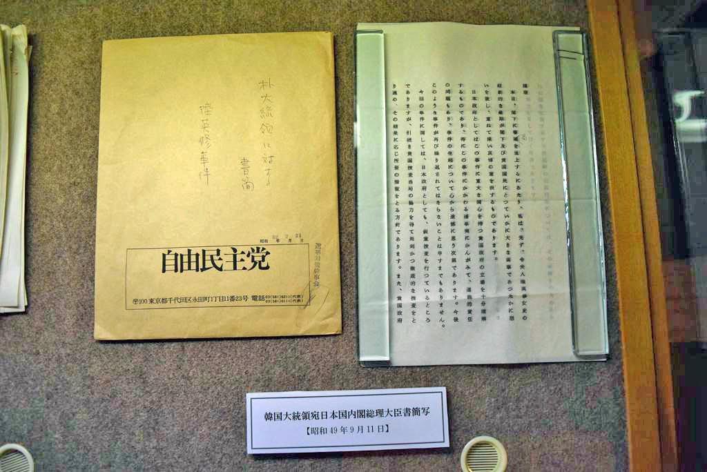初めて一般公開される公開された椎名家資料「韓国大統領宛日本国内閣総理大臣所管写」(石田征広撮影)