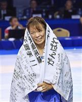 川井梨、貫禄の金メダル 自身4度目の世界の頂点