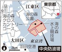五輪競技場の住所は? 「江東区8割、大田区2割」 人工島帰属訴訟判決