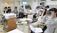 老後2000万円問題が誘う「マネ活」…地銀は美容教室、メガはVR