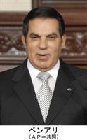 チュニジアのベンアリ元大統領死去 「アラブの春」発端 亡命先で