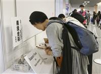 マンガアニメ見本市「京まふ」 京アニ犠牲者に黙祷