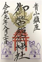 【御朱印巡り】新潟・御幣稲荷神社 いたずらキツネ伝説