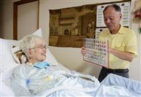 大規模停電、人工呼吸器電源残り20時間 命の危機感じたALS患者