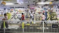 「自由守って」「暴力はだめ」 民主か安定か…香港デモ 揺れる人々