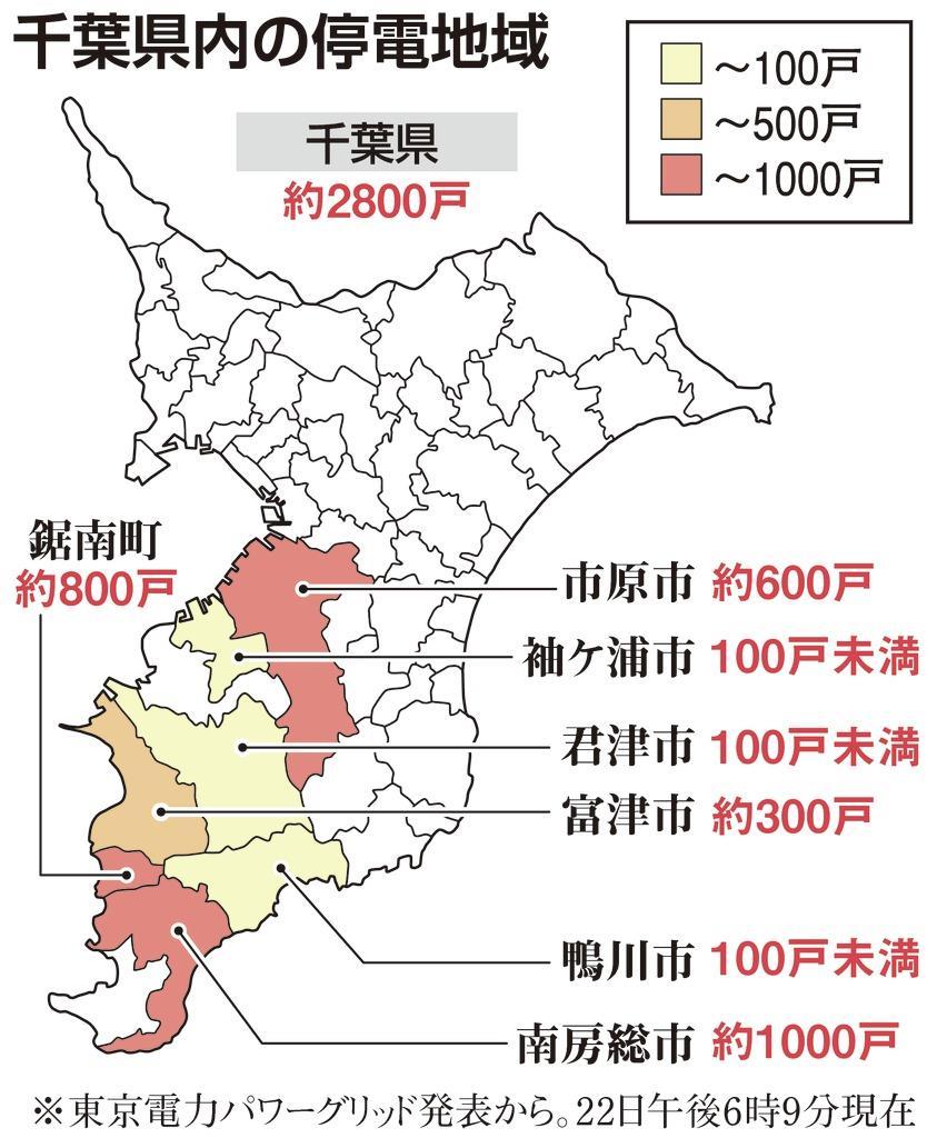 千葉 県 の 停電 状況