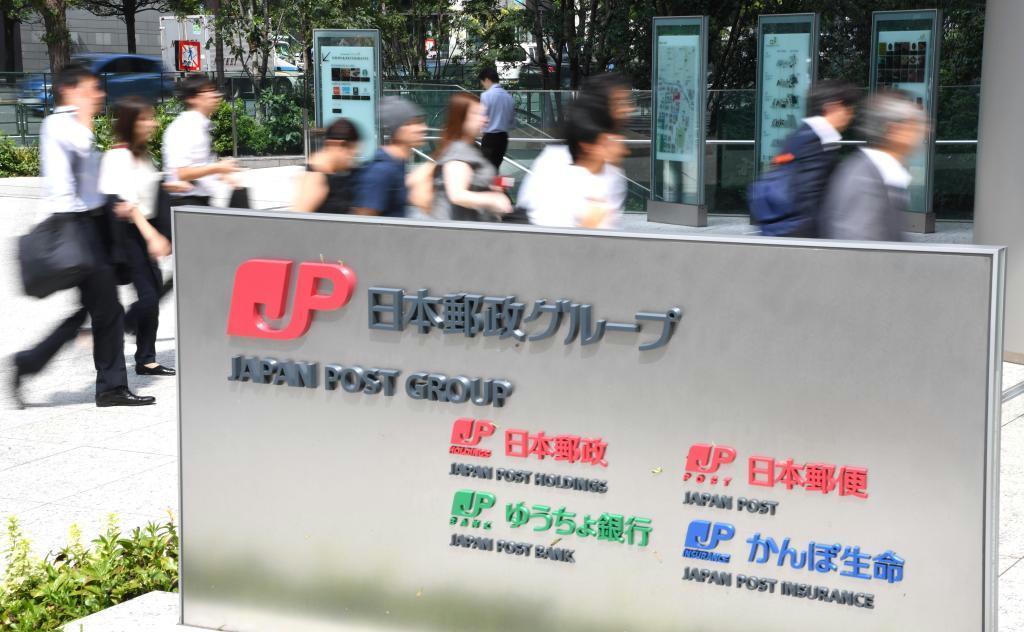 日本郵便とかんぽ生命が入る東京・大手町のビル