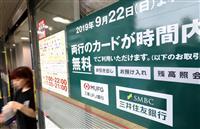 三菱UFJ銀と三井住友銀がATM共通化