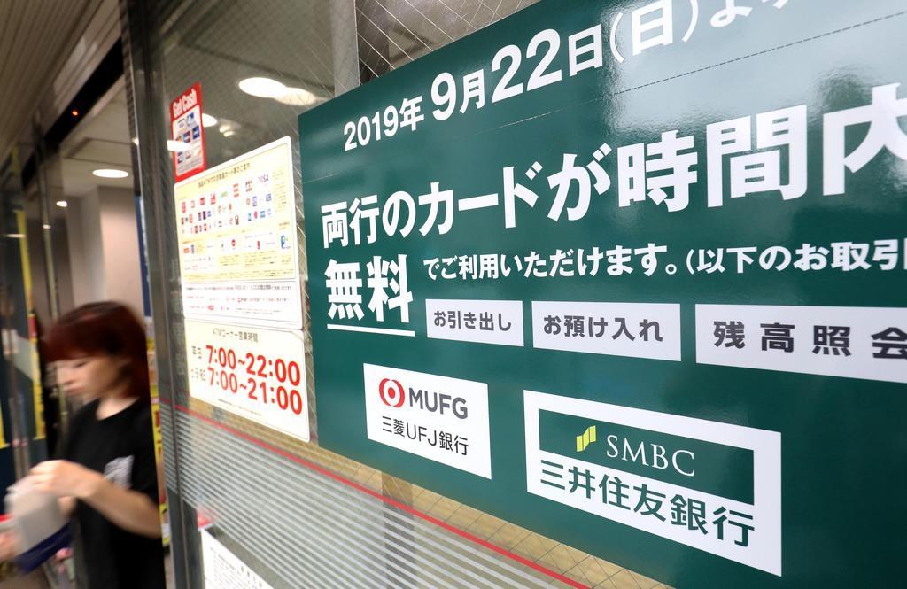 銀行 店舗 住友 三井