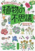 【書評】『知識ゼロからの植物の不思議』稲垣栄洋著