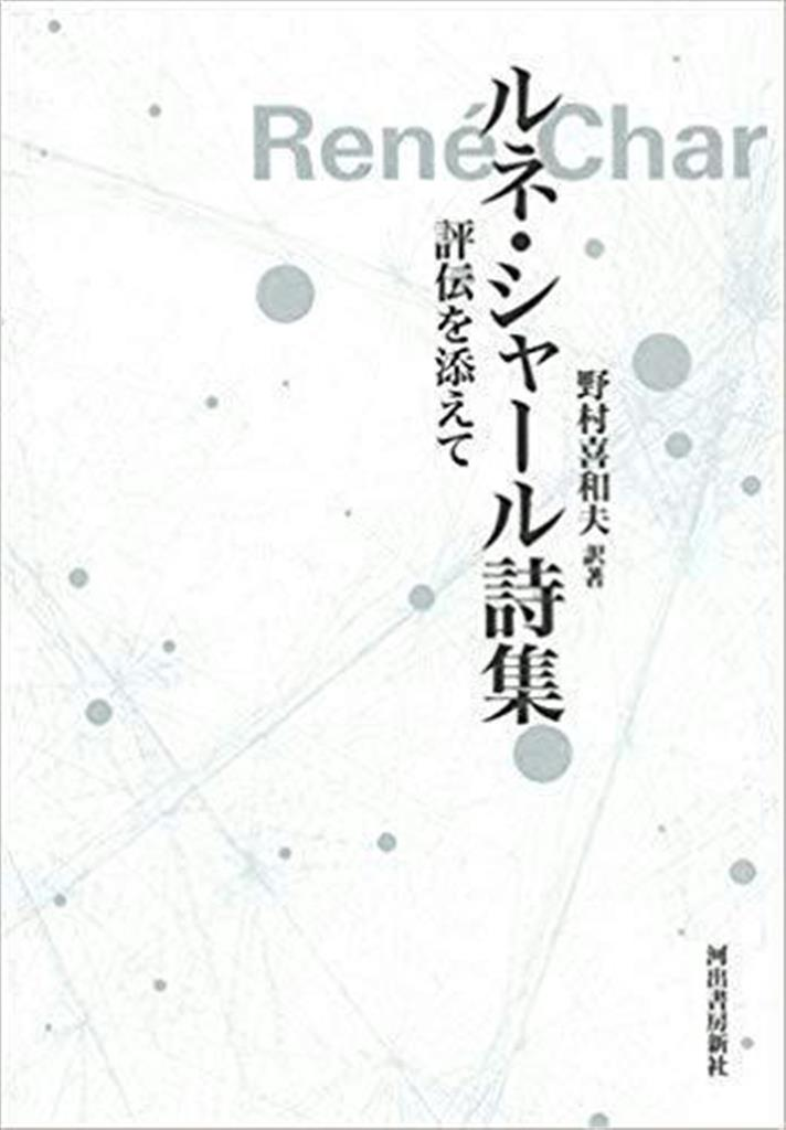 書評】『ルネ・シャール詩集 評...