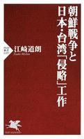 【書評】『朝鮮戦争と日本・台湾「侵略」工作』江崎道朗著